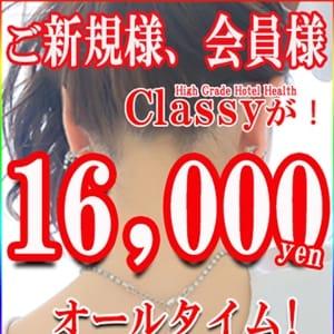 「60分¥16000イベント」03/20(火) 10:49 | CLASSY.四日市店のお得なニュース