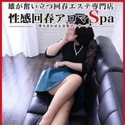 さら 名古屋性感回春アロマSpa - 名古屋風俗