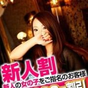 「★店長おススメスペシャルフリーコース★」01/04(金) 12:00 | 名古屋性感回春アロマSpaのお得なニュース