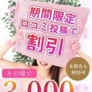 「口コミ投稿で割引!」05/17(月) 22:20 | 現役女子大生コレクションのお得なニュース