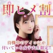 「即ヒメ割 !」05/18(火) 03:08 | 現役女子大生コレクションのお得なニュース