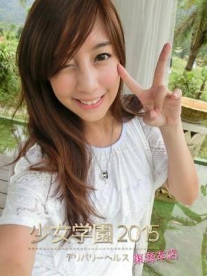 クミ(少女学園2015東海本店)のプロフ写真1枚目