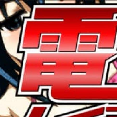 「電マ&バイブのハイブリッドパック!!」11/10(金) 16:22 | 沼津人妻城のお得なニュース