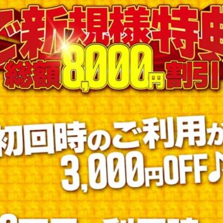 「ご新規様総額8,000円割引」11/19(日) 13:17 | 沼津人妻城のお得なニュース