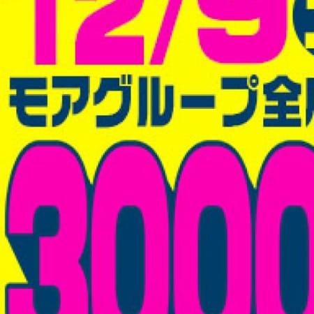 「12月9日(土)3,000円割引」11/19(日) 13:18 | 沼津人妻城のお得なニュース