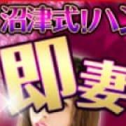 「沼津式!ハンパじゃない即妻フリーイベント!!」10/09(火) 17:02 | 沼津人妻城のお得なニュース
