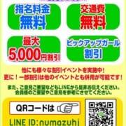 「日替わりLINE割引実施中!」07/27(金) 21:15 | 沼津人妻城のお得なニュース