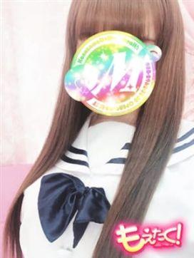 あおな☆輝華絢爛系美少女☆|もえたく!で評判の女の子