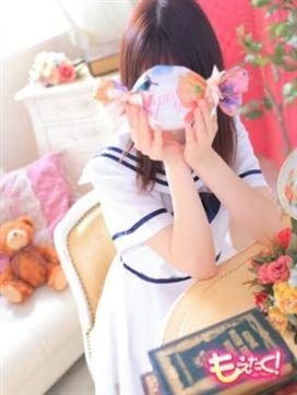 しおり☆純粋な清楚系美少女☆|もえたく!で評判の女の子