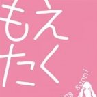 せん☆千の風俗物語♪|もえたく! - 金沢風俗