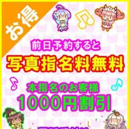 「【みんな知ってる?イベント情報】」11/24(金) 20:05 | もえたく!のお得なニュース