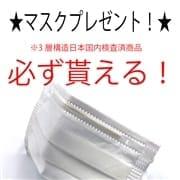 「マスクプレゼント!」05/15(金) 15:33 | 山梨デリヘル 絆のお得なニュース