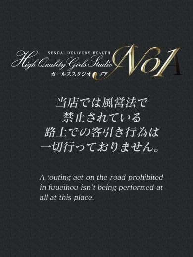 楓(かえで)(ノア(NOA))のプロフ写真3枚目