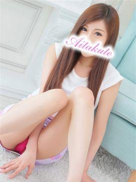 石川|あなたに逢いたくてで評判の女の子
