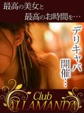 Club ALLAMANDA アラマンダ渋谷店でおすすめの女の子