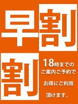 早割 | Aroma Rich-アロマリッチ- - 渋谷風俗