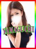 ゆりな|女子大生専門店『サークルYAMAGUCHI』でおすすめの女の子