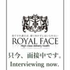 只今、面接中|ROYAL FACE Fukuoka - 福岡市・博多風俗