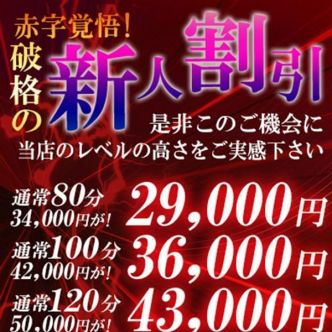 ◆最大10.000円割引◆ 名古屋 - 名古屋風俗