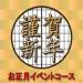 姫路セクシーセレブの速報写真