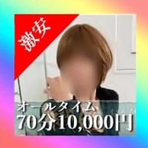 「好評につき期間延長 70分、10,000円」12/15(土) 01:39 | 織姫のお得なニュース