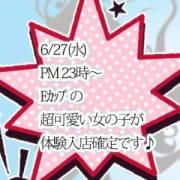 「本日23:00~ Eカップの超可愛い女の子が体験デビュー☆」 | 素敵な女の子は好きですか?のお得なニュース
