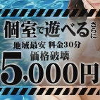 30分5,000円