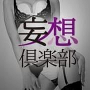 「体験入店2日目!」11/06(火) 09:24 | 妄想倶楽部のお得なニュース