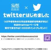 「twitter登録キャンペーン」09/20(日) 12:14 | 妄想倶楽部のお得なニュース