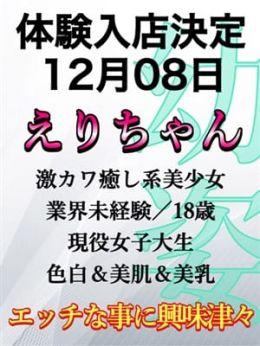 えり(体験入店12/8)   あっきーず - 加古川風俗