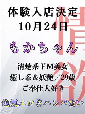 もか(体験入店10/24) あっきーず - 加古川風俗
