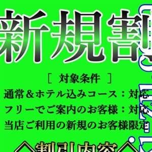 「【新規割】ご新規のお客様限定/2,000円引き」01/08(火) 13:58 | あっきーずのお得なニュース