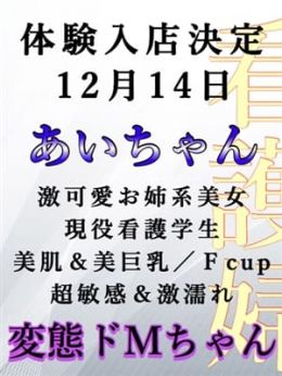 あい(体験入店12/14) | あっきーず - 加古川風俗