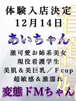 あい(体験入店12/14)|あっきーず - 加古川風俗