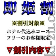 「【即姫割】ホテ込み限定/2,000円引き」01/03(木) 03:17 | あっきーずのお得なニュース