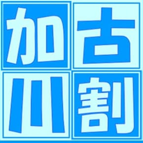「加古川のホテルをご利用でとってもお得な割引♪」01/22(火) 00:35   人妻リゾートのお得なニュース