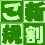 「『ご新規のお客様~!』当店最安値!」01/22(火) 00:35   人妻リゾートのお得なニュース