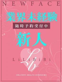 みくる★業界未経験 | LiLi-BiBi 広島風俗デリヘル - 広島市内風俗