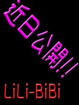 ほの★新人 | LiLi-BiBi 広島風俗デリヘル - 広島市内風俗