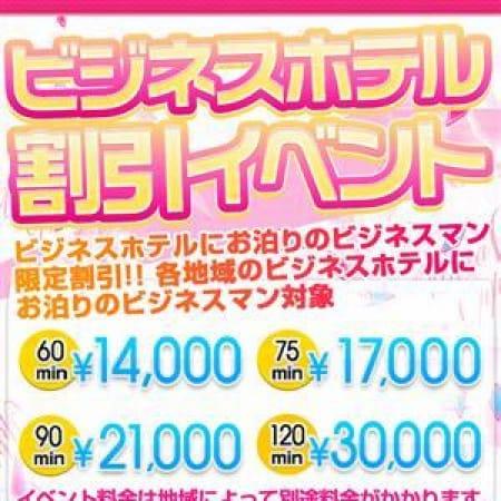 「新大阪近辺ならお値段以上12600円」10/18(水) 13:02 | ウルトラの乳のお得なニュース