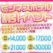 「新大阪近辺ならお値段以上12600円」05/27(日) 01:16 | ウルトラの乳のお得なニュース