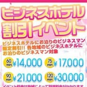 「新大阪近辺ならお値段以上12600円」07/17(火) 01:17 | ウルトラの乳のお得なニュース