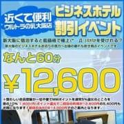 「新大阪宿泊でお値段以上おっぱい」01/16(水) 16:31 | ウルトラの乳のお得なニュース