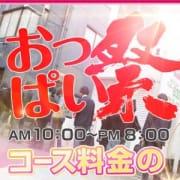 「イベント速報」04/28(火) 12:30 | ウルトラの乳のお得なニュース