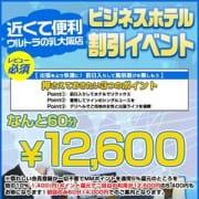 「新大阪宿泊でお値段以上おっぱい」08/06(木) 18:02 | ウルトラの乳のお得なニュース