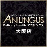 アニリングス - 新大阪風俗