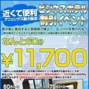 「新大阪宿泊でお値段以上アナル」05/23(土) 15:02   アニリングスのお得なニュース