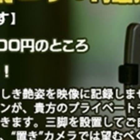 「プライベートAV!秘密厳守の出張ビデオ撮影」10/16(月) 22:56 | ハーレムナイトのお得なニュース