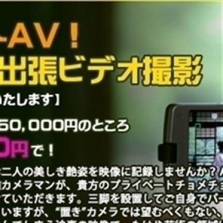 「プライベートAV!秘密厳守の出張ビデオ撮影」02/22(木) 11:44 | ハーレムナイトのお得なニュース