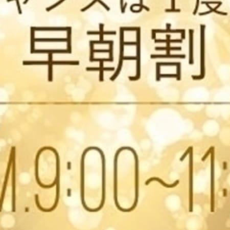 「一日一回のタイムサービス」10/17(火) 11:52 | パッション祇園店のお得なニュース